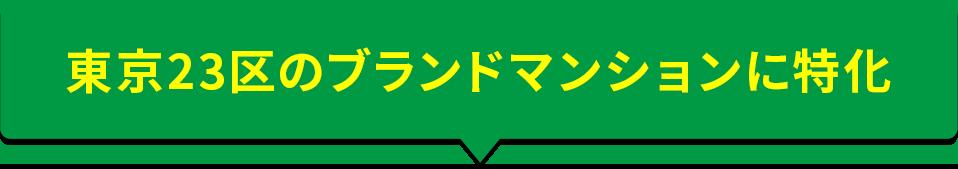 東京23区のブランドマンションに特化