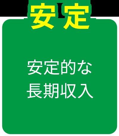 安心:東証一部上場企業運営