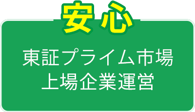 資産価値:東京23区の当社ブランドマンションへの投資