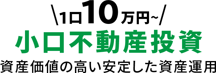 1口10万円~ 小口不動産投資 資産価値の高い安定した資産運用